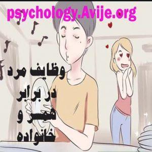 مهمترین وظایف مرد در برابر همسر