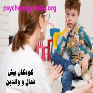 تشخیص کودکان بیش فعال,کودکان بیش فعال,
