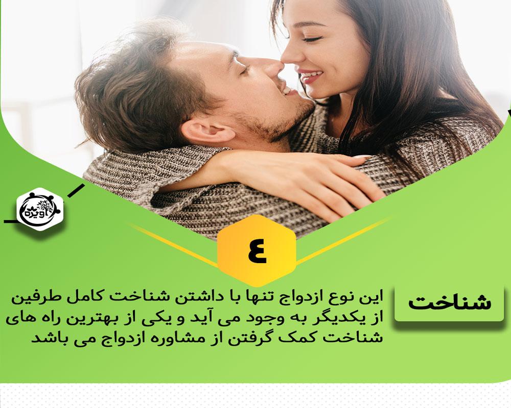ویژگیهای یک ازدواج سالم چیست؟