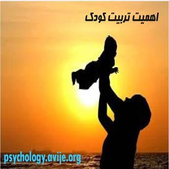 اهمیت تربیت کودک