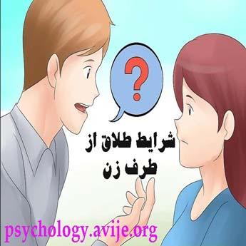 شرایط طلاق از طرف زن