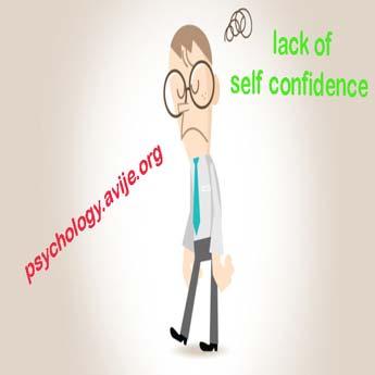 کمبود اعتماد به نفس