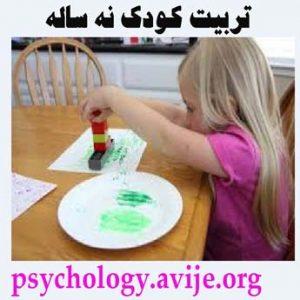 تربیت کودک نه ساله