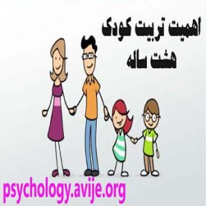 خصوصیات اخلاقی کودک