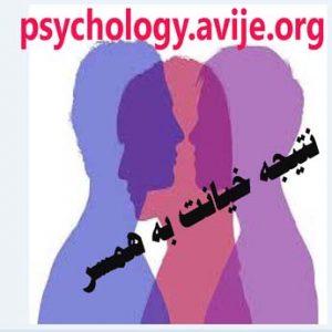 در مورد روانشناسی خیانت