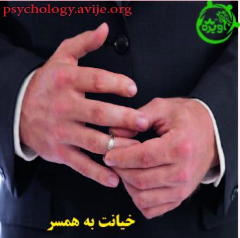 نشانه های خیانت به همسر را چگونه تشخیص دهیم؟