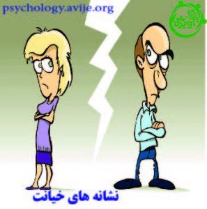 نشانه های مشترک خیانت در بین زنان و مردان