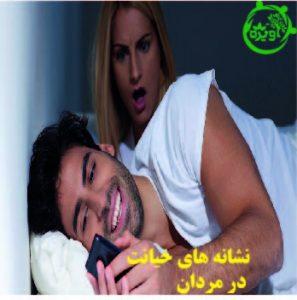 نشانه های خیانت در مردان
