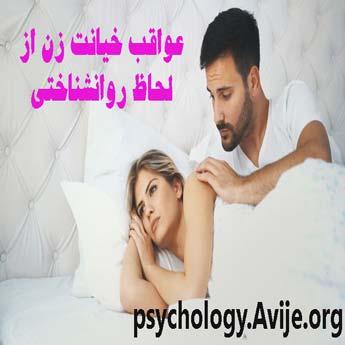 عواقب خیانت زن