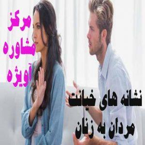 مردان به زنان چیست