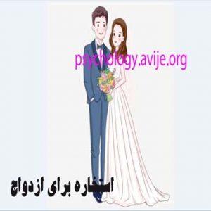 دلیل استخاره برای ازدواج