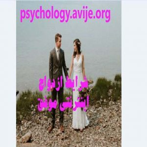 شرایط ازدواج اینترنتی موفق