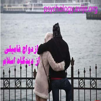 ازدواج فامیلی از دیدگاه اسلام
