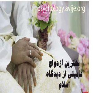 بهترین ازدواج فامیلی از دیدگاه اسلام