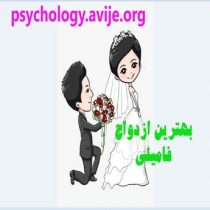 بهترین ازدواج فامیلی