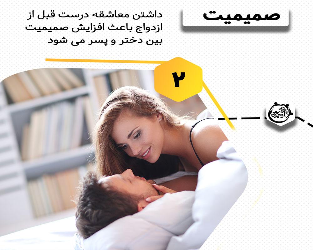 داشتن معاشقه قبل از ازدواج