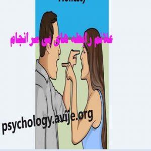 علائم رابطه های بی سرانجام
