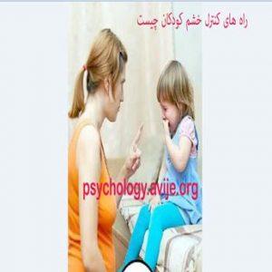 آموزش کنترل خشم کودکان