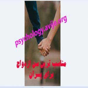 سن مناسب ازدواج برای پسران از نظر روانشناسی