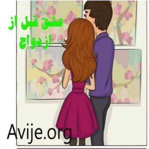 دوام عشق قبل از ازدواج