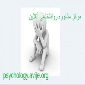 مرکز مشاوره روانشناسی آنلاین