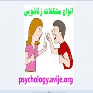 انواع مشکلات زناشویی زوج های جوان