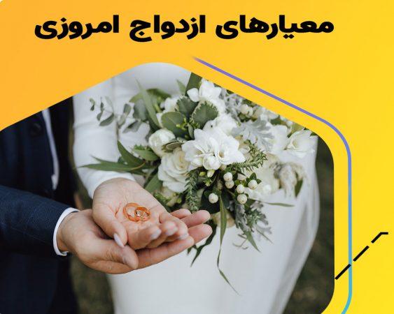 معیارهای ازدواج در جامعه امروزی