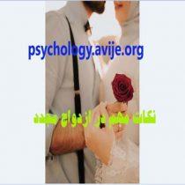 نکات مهم در ازدواج مجدد