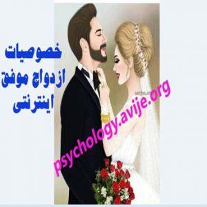 خصوصیات ازدواج موفق اینترنتی