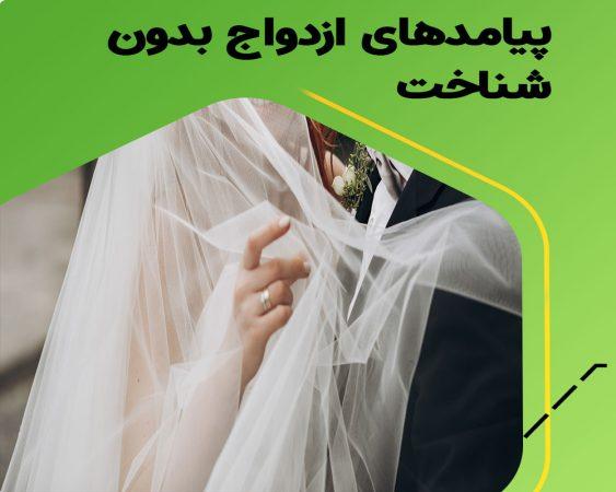 پیامد های ازدواج بدون شناخت چیست؟