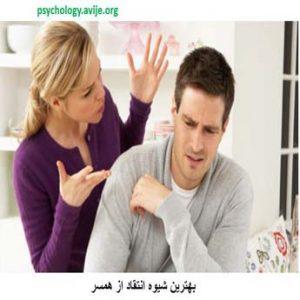 انتقاد از همسر