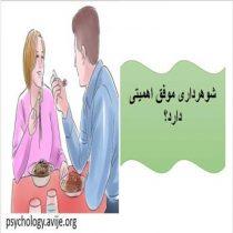 شوهرداری موفق