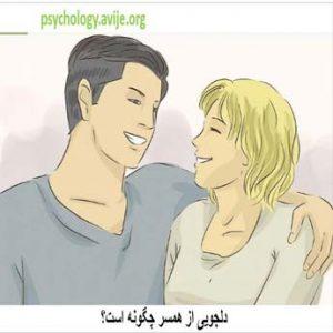 دلجویی از همسر