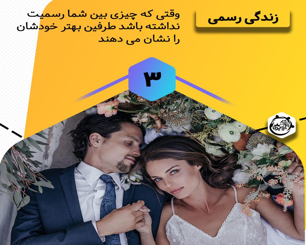 زندگی مشترک بدون ازدواج و تاثیر آن بر کیفیت زناشویی