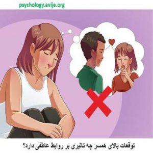 روابط عاطفی