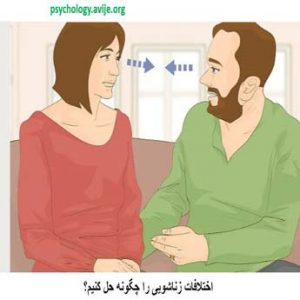حل اختلافات زناشویی