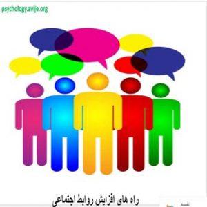 اجتماعی