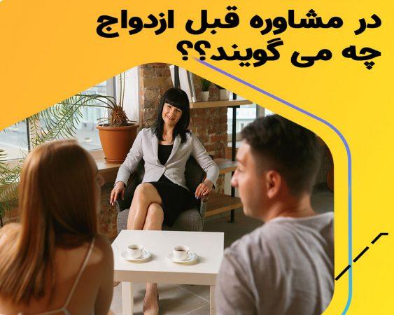 مشاوره ازدواج برای انتخابی عاقلانه است یا زندگی ای عاشقانه ؟
