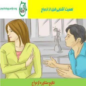 بهترین مشاوره قبل از ازدواج