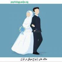 معیارهای ازدواج