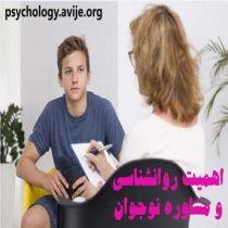اهمیت روانشناسی
