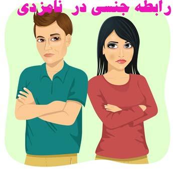 شرایط رابطه جنسی در دوران نامزدی
