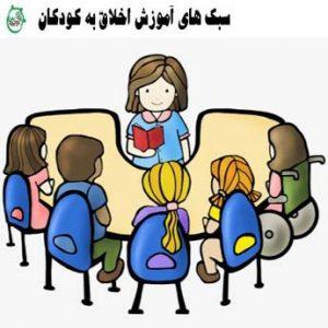 آموزش اخلاق به کودکان از چه سنی باید آغاز شود؟