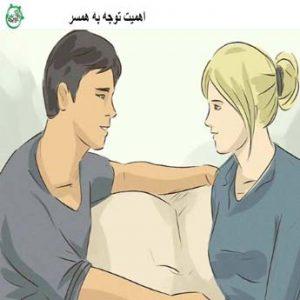 دلایل توجه به همسر چیست؟