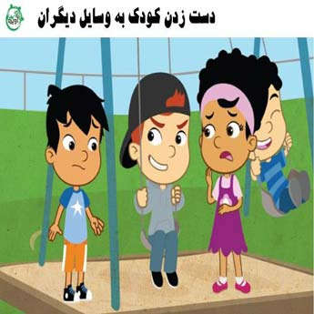 اموش دست زدن کودک به وسایل دیگران چگونه باید باشد؟