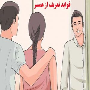 تعریف از همسر در جمع چه مزایایی دارد؟