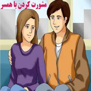 مشورت با همسر چه مزایایی دارد؟