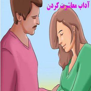 مشورت با همسر در چه مواقعی ضروری است؟