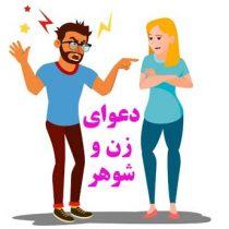 چگونه دعوای زن و شوهر در زندگی مشترک را کاهش دهیم؟