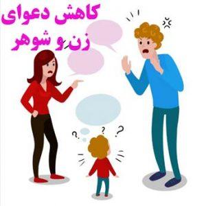 دعوای زن و شوهر با چه راهکارهایی کاهش می یابد؟